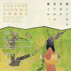 東京国立博物館 2011秋・冬 月例講演会
