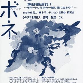 "Free magazine ""セボネ/SEBONE"""