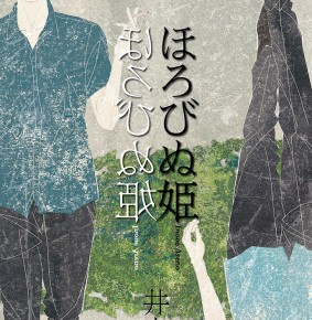 "Book cover ""ほろびぬ姫/ HOROBINU-HIME"""