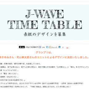 J-WAVE TIME TABLE