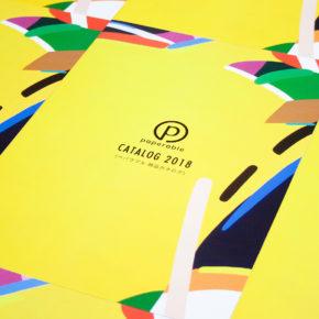 Paperable Catalog 2018/ ペパラブル総合カタログ2018