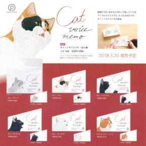 Cat voice memo/キャットボイスメモ