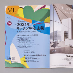 モダンリビング 257号 / Modernliving no.257