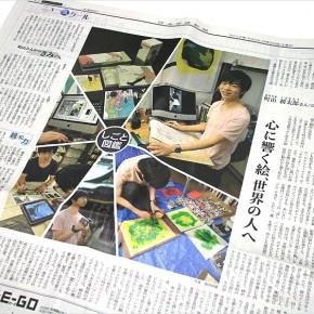 日本経済新聞「しごと図鑑」