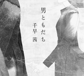 "Magazine ""別冊文藝春秋/ Bessatsu bungeishunju"" issue July 2013"