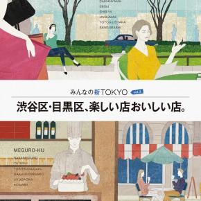 FIGARO japon 2015年 03月号 No.465
