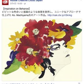 Adobe Creative Cloud Japan